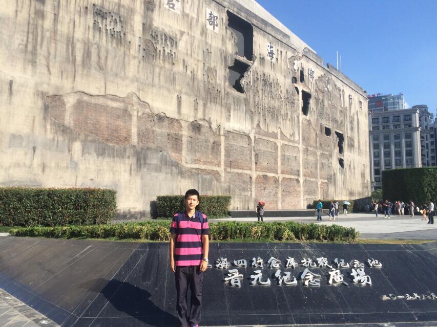 今天,我们为壮士而来——记行知实验中学团员学生参观四行仓库抗战纪念馆