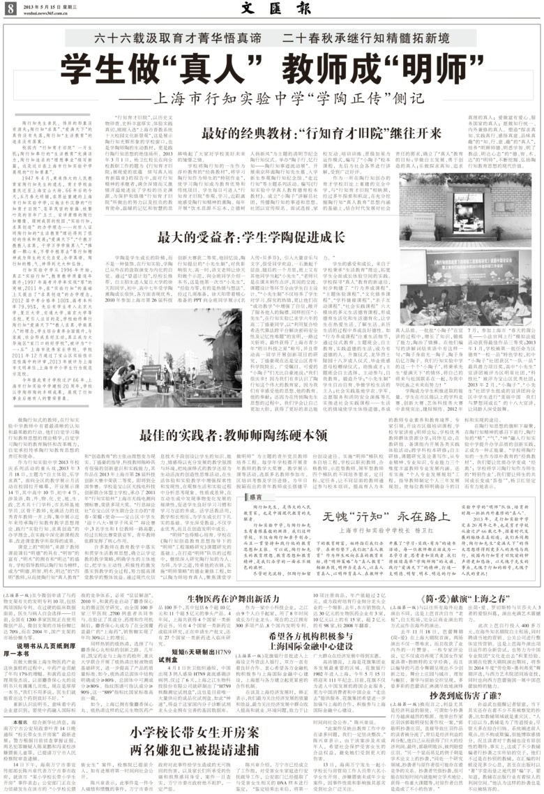 文汇报2013年5月15日专版介绍我校学陶特色